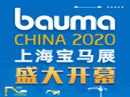 2020上海宝马展专题
