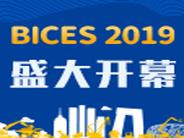 BICES2019在京盛大开幕