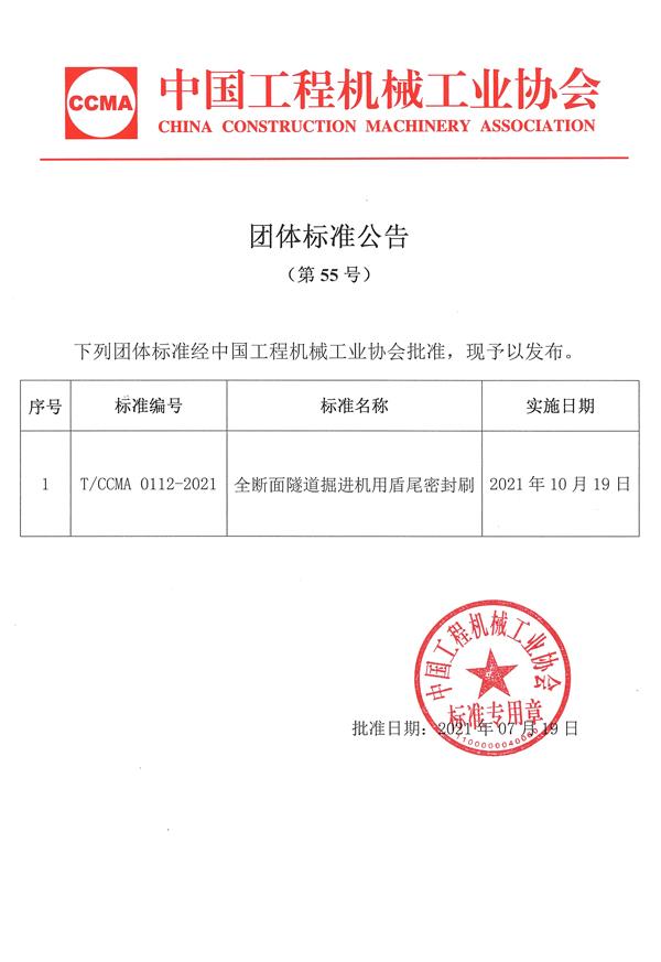 团体标准公告(第55号):全断面隧道掘进机用盾尾密封刷(1).jpg