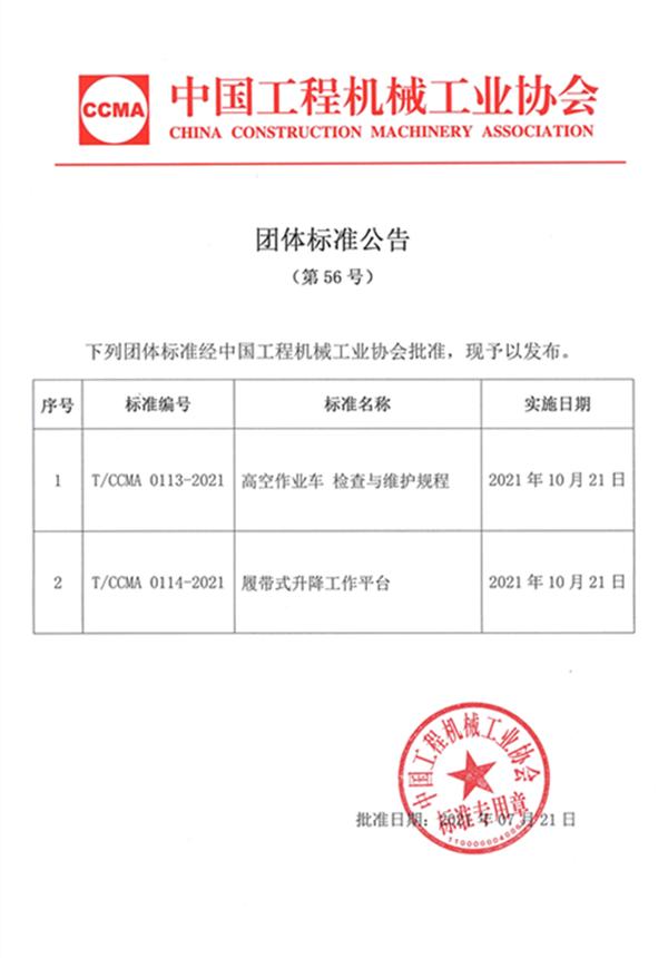 团体标准公告(第56号):中国工程机械工业协会装修与高空作业机械分会组织制定的两项团体标准_副本.jpg