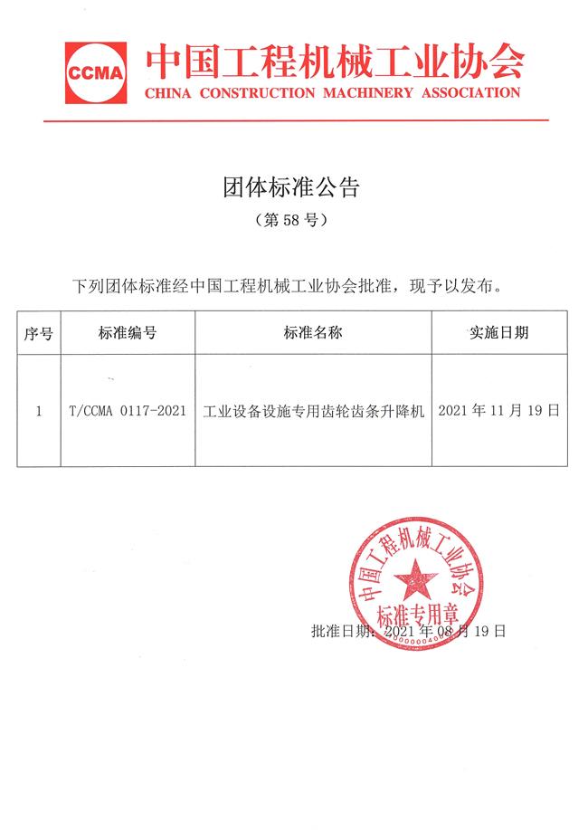 团体标准公告(第58号):工业设备设施专用齿轮齿条升降机.jpg