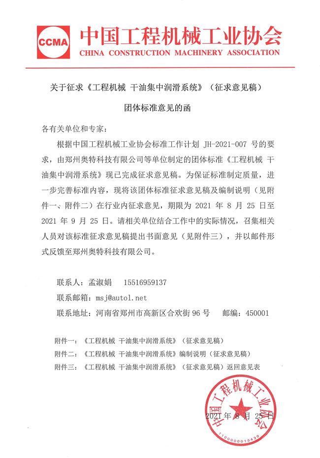 关于征求《工程机械-干油集中润滑系统》(征求意见稿)团体标准意见函.jpg