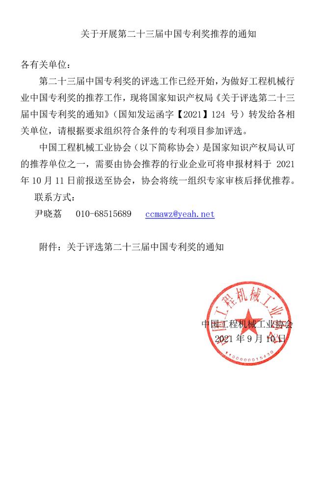 关于开展第二十三届中国专利奖推荐的通知.jpg