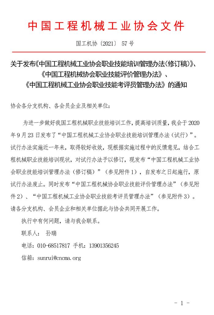 关于发布《中国工程机械工业协会职业技能培训管理办法(修订稿)》、《中国工程机械协会职业技能评价管理办法》、《中国工程机械工业协会职业技能考评员管理办法》的通知_页面_1.jpg