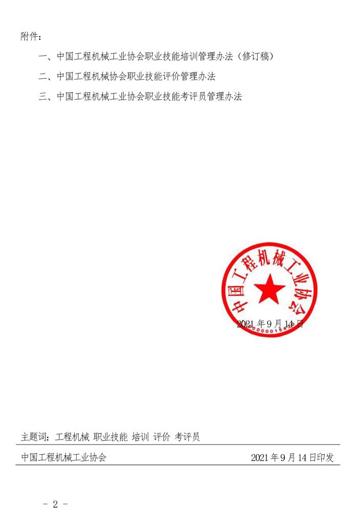 关于发布《中国工程机械工业协会职业技能培训管理办法(修订稿)》、《中国工程机械协会职业技能评价管理办法》、《中国工程机械工业协会职业技能考评员管理办法》的通知_页面_2.jpg