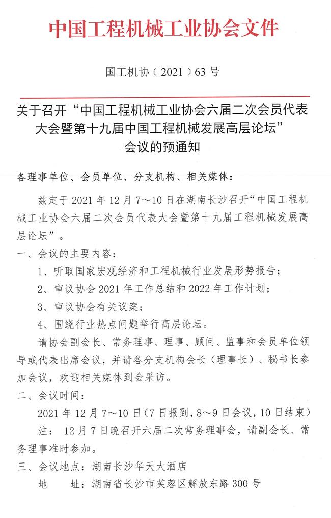 """关于召开""""中国工程机械工业协会六届二次会员代表大会暨第十九届中国工程机械发展高层论坛""""会议的预通知(3)_页面_1.jpg"""