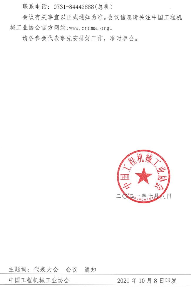 """关于召开""""中国工程机械工业协会六届二次会员代表大会暨第十九届中国工程机械发展高层论坛""""会议的预通知(3)_页面_2.jpg"""